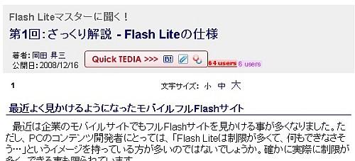 flashlite-thinkit.jpg