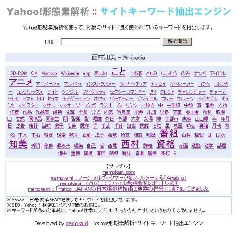 Yahoo形態素解析