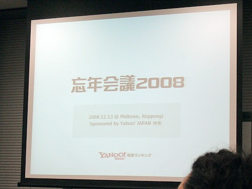 bounenkaigi2008.jpg