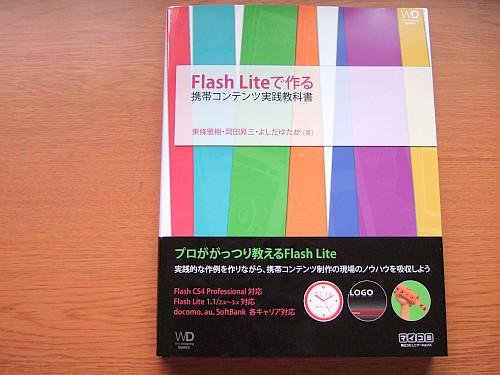 flashlite.jpg