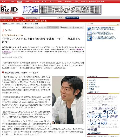 fmob-itmedia.jpg