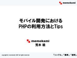 php2007-mobile.jpg