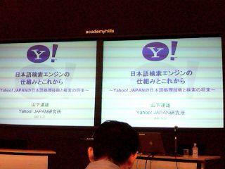 yahoo-seminar.jpg